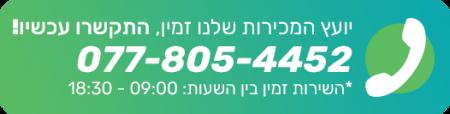 חייגו עכשיו אל יועץ המכירות שלנו במספר 077-805-4452